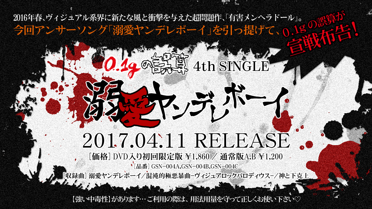 4th SINGLE「溺愛ヤンデレボーイ」 2017年4月11日 RELEASE