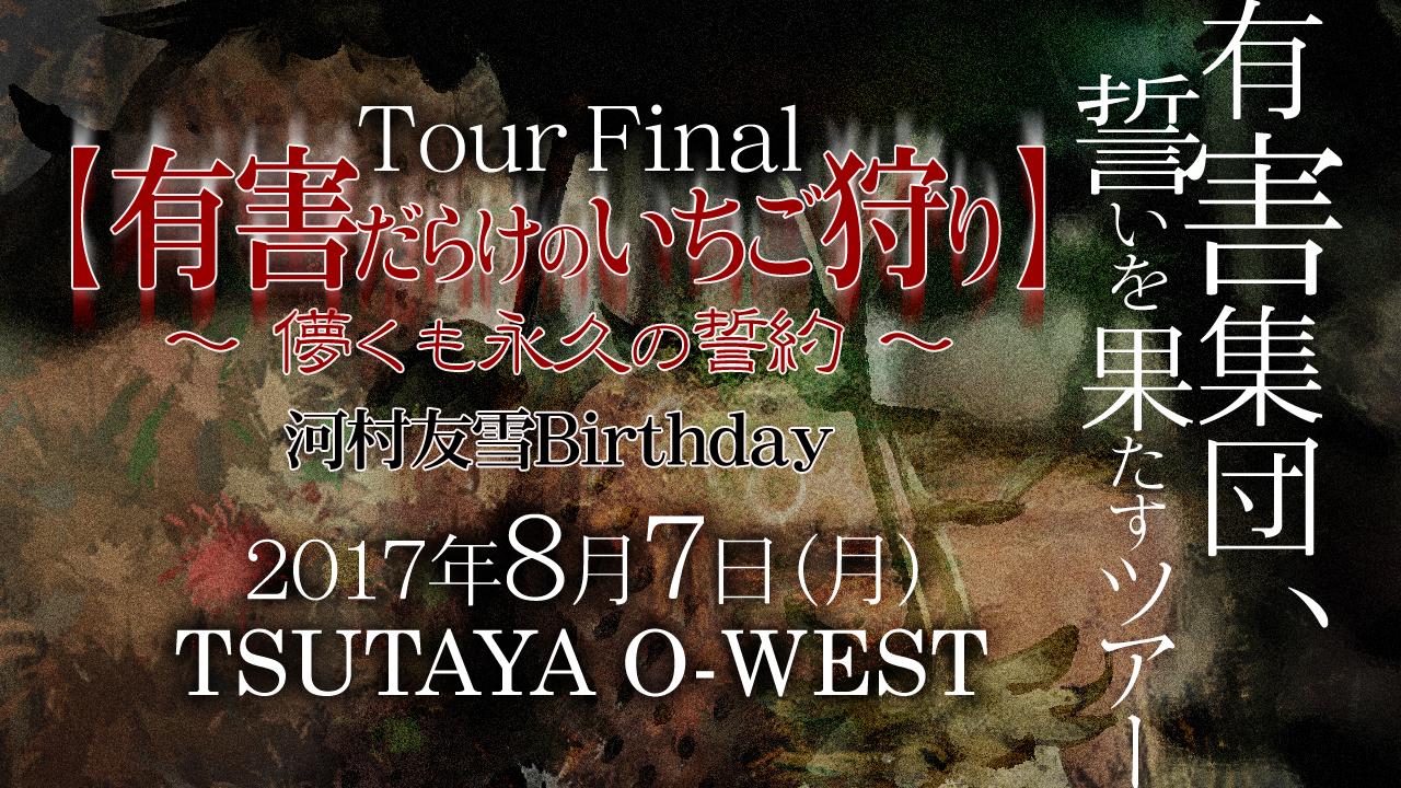 有害集団誓いを果たすツアー TOUR FINAL「有害だらけのいちご狩り ~儚くも永久の誓約~」 2017年8月7日(月) TSUTAYA O-WEST
