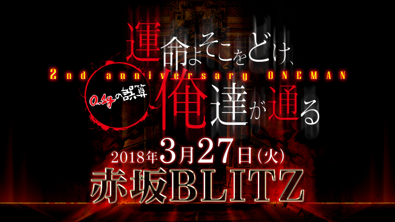 0.1gの誤算 2nd anniversary ONEMAN